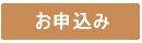 bt_omoushikomi
